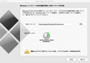 MacにWindows-5
