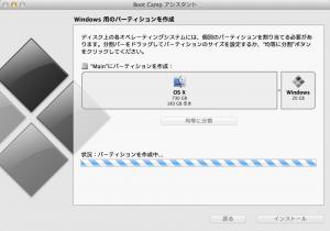 MacにWindows