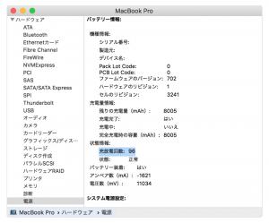 MacBookのバッテリー不具合対応6